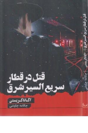 قتل در قطار سریع السیر شرق