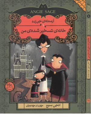 آرمنته جن زده1(خانه تسخیر شده من)