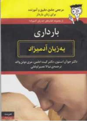 بارداری به زبان آدمیزاد (کاروان)