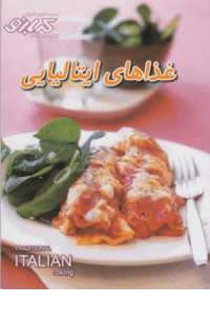 آشپزی کدبانو(غذاهای ایتالیایی)