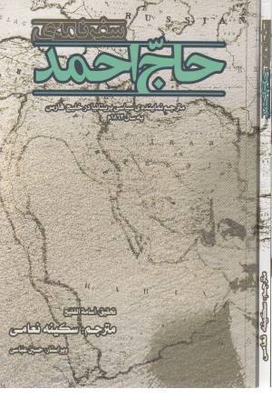 سفرنامه ی حاج احمد