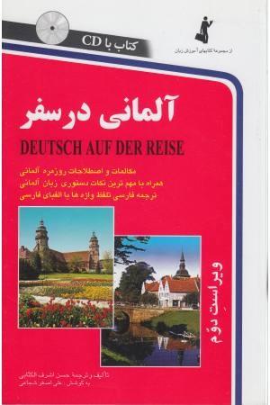آلمانی در سفر