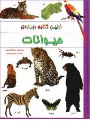 اولین کتابم درباره ی حیوانات (سایه گستر)