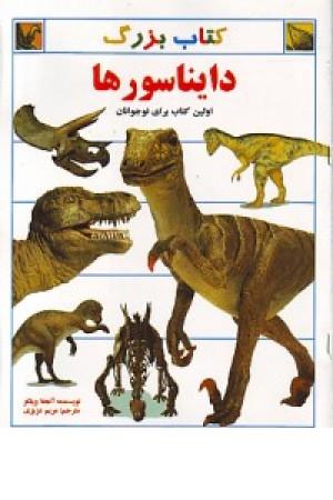 کتاب بزرگ دایناسورها (سایه گستر)