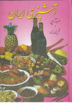 آشپزی ایران (سفره آرایی و شیرینی)