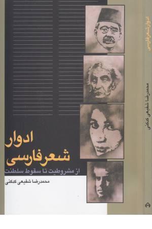 ادوار شعر فارسی