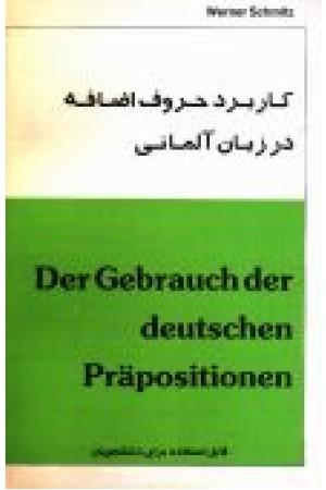 کاربرد حروف اضافه در زبان آلمانی