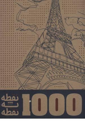 1000 نقطه به نقطه (شهرها)