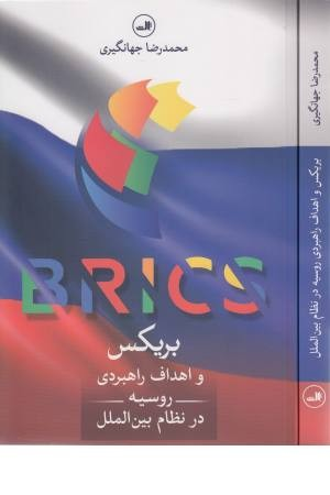بریکس و اهداف راهبردی روسیه در نظام بین الملل