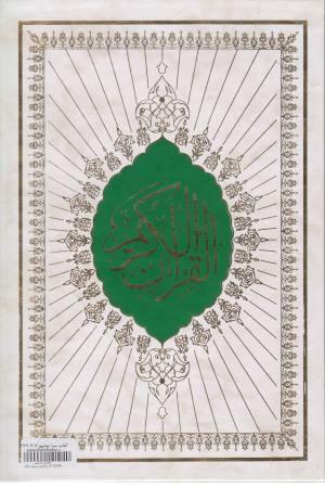 قرآن کریم وزیری با قاب