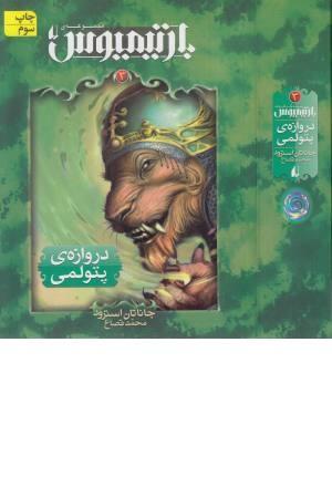 رمان های سه گانه بارتیمیوس 3(دروازه پتولمی)
