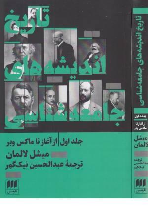 تاریخ اندیشه های جامعه شناسی (جلد اول)
