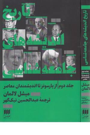 تاریخ اندیشه های جامعه شناسی (جلد دوم)