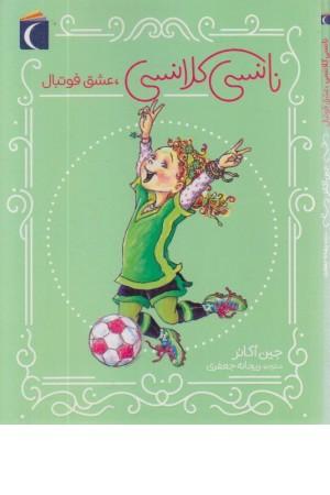 هنر آشپزی سارینا (انواع غذاهای گوشتی )