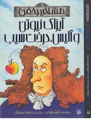 مشاهیر خفن (آیزاک نیوتن)
