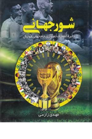 شور جهانی (دایره المعارف تصویری جام جهانی فوتبال)