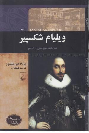 شخصیت های تاثیرگذار (ویلیام شکسپیر)