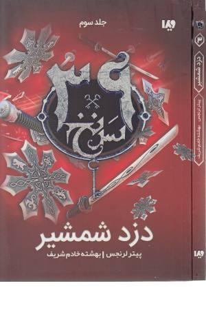 39 سرنخ 3 (دزد شمشیر)