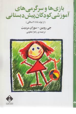 بازی و سرگرمی آموزشی کودکان (از تولد تا 2/5)
