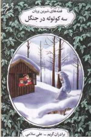 قصه های شیرین پریان (3کوتوله در جنگل)