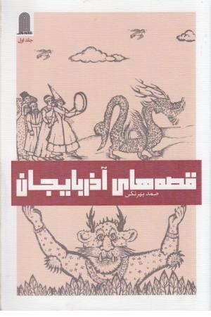قصه های آذربایجان ج 1