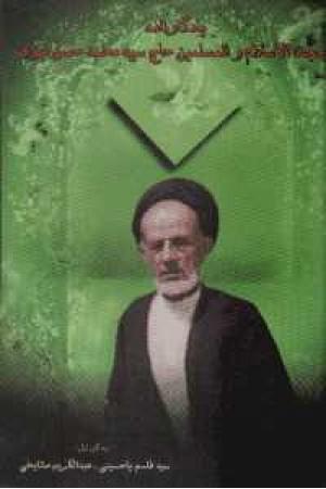 یادگار حجت الاسلام نبوی