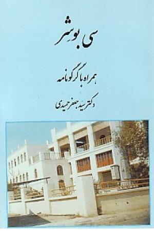 سی بوشهر