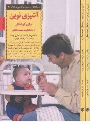 آشپزی نوین برای کودکان از سه ماهگی تا هجده ماهگی