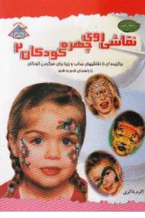 دنیای هنر نقاشی روی چهره کودکان جلد2