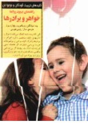 راهنمای بهبود روابط خواهر و برادرها