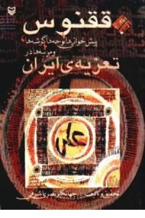 ققنوس پیش خوانی ها،نوحه ها،گوشه ها و مرثیه ها در تعزیه ایران