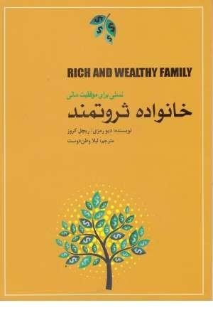 خانواده ثروتمند