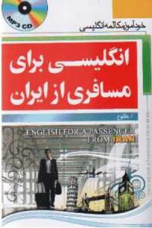 A passenger from iran+cd