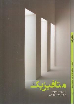 فرهنگ اصطلاحات معماری
