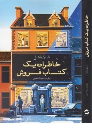خاطرات یک کتابفروش
