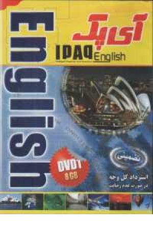 dvd آموزش زبان آی پک