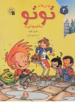 Sticker Fun Action