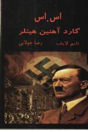 اس. اس گارد آهنین هیتلر