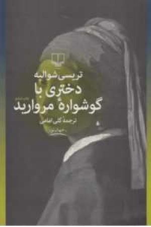 جهان نو(دختری با گوشواره مروارید)چشمه