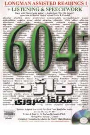 راهنمای کامل 604واژه +سی دی
