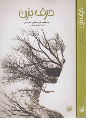 Transport Sticker Book