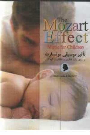 MOZART effect music for children