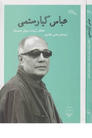 عباس کیارستمی ( گفتگو با عباس کیا رستمی)