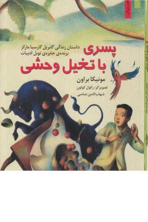 پسری با تخیل وحشی (داستان زندگی گابریل گارسیا مارکز) من و مشاهیر جهان