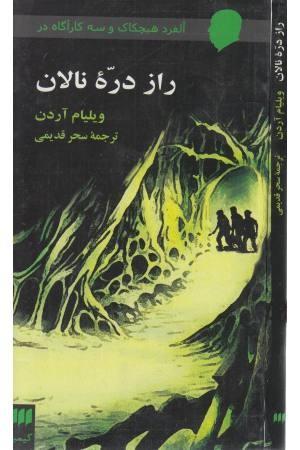 آلفرد هیچکاک و سه کارآگاه در (راز دره نالان)