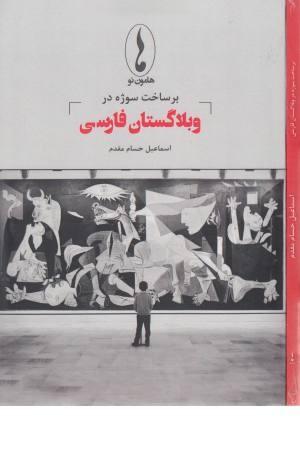 بر ساخت سوژه در وبلاگستان فارسی