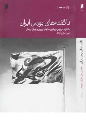 ناگفته های بورس ایران