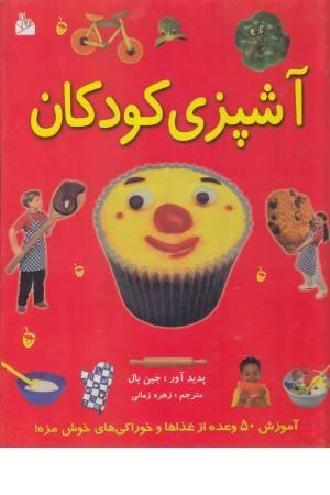 آشپزی کودکان (رحلی -پیام کتاب)