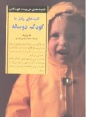 کلیدهای رفتار با کودک دو ساله(صابرین)