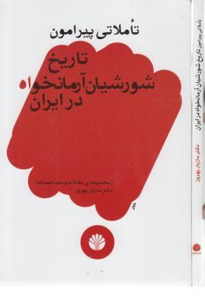 تاملاتی پیرامون تاریخ شورشیان آرمانخواه در ایران (مجموعهی مقالات و مصاحبهها)